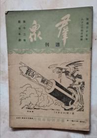 群众周刊 民国35年  第12卷 第4、5期合刊 包邮挂刷