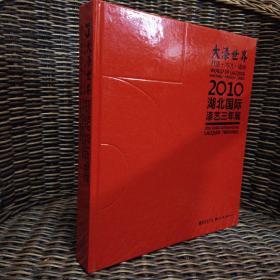 大漆世界:材质.方法.精神-2010湖北国际漆艺三年展