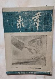 群众周刊 民国35年  第13卷 第3期 包邮挂刷
