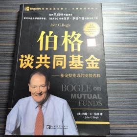 伯格谈共同基金:基金投资者的明智选择
