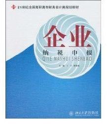 企业纳税申报丁宇北京大学出版社9787301163719