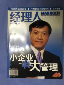 经理人 2003.8