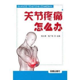 关节疼痛怎么办