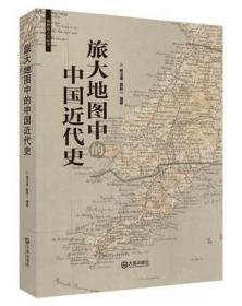 正版新书 旅大地图中的中国近代史