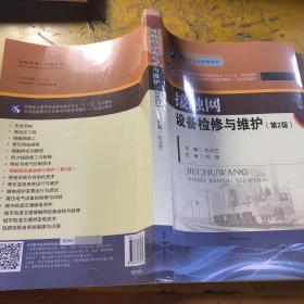 接触网设备检修与维护(第2版)16开本  包邮挂费