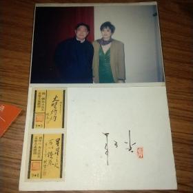火花大王与毛阿敏合影签名照