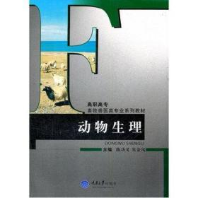 正版动物生理高职 陈功义 朱金凤主编重庆大学978756244246