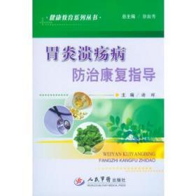 胃炎溃疡病防治康复指导.健康教育系列丛书