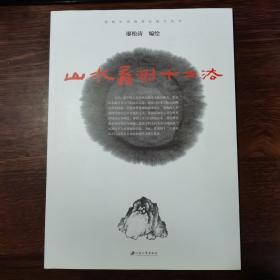 山水蠡测十二法(传统中国画技法教习丛书)廖松涛 编绘