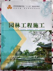 园林工程施工 崔星 天津科学技术出版社9787530890929