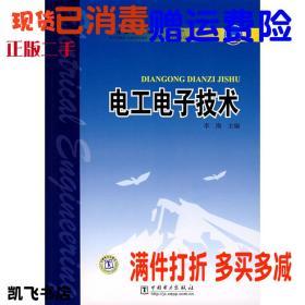电工电子技术 李海 中国电力出版社9787508354170
