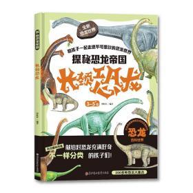 探秘恐龙帝国长颈恐龙