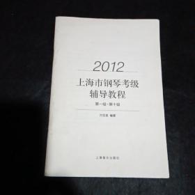 2012上海市钢琴考级辅导教程第一级一第十级