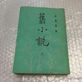 旧小说(三) 作