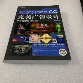 Photoshop CC完美广告设计案例精解(第3版)(全彩)