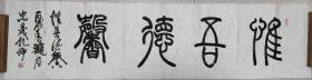 连乾坤,著名书法家【保真原作】《惟吾德馨》