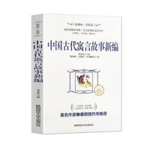 {全新正版现货} 中国古代寓言故事新编 9787561393215