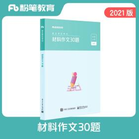 事业单位考试·材料作文30题?(2021版)