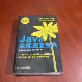 程序员的掌中宝:Java全能速查宝典(有水渍不影响阅读看图)