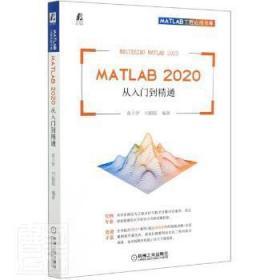 全新正版图书 MATLAB 2020 从入门到精通 黄少罗 机械工业出版社 9787111670803 计算机辅助设计应用软件手册 工程技术人员相关院校本科高年级特价实体书店