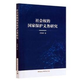 全新正版图书 社会权的国家保护义务研究 邓炜辉 中国社会科学出版社 9787520371766 null 本书适用于法学研究人员特价实体书店