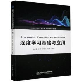 全新正版图书 深度学与应用 武玉伟 北京理工大学出版社有限责任公司 9787568283731 机器学习 普通大众特价实体书店