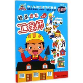 幼儿认知社会游戏贴纸系列 我是建筑工程师