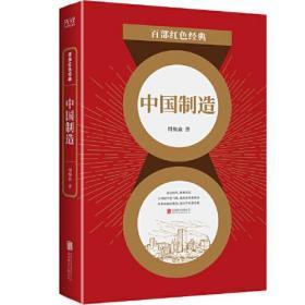 百部红色经典:中国制造 (周梅森经典代表作!全新修订)