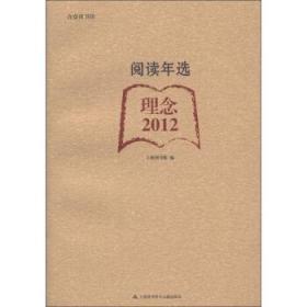 【正版】阅读年选:理念2012 上海图书馆编