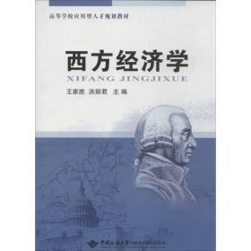 【正版】西方经济学 王家胜,洪丽君
