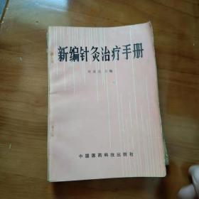 新编针灸治疗手册