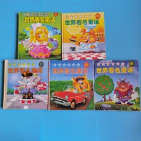 世界著名童话:ABCDE五册全【卡通拼音读物,80后永久的美好童年回忆!精美画风!1994年1版2印】