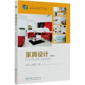 家具设计(第3版国家林业和草原局职业教育十三五规划教材)