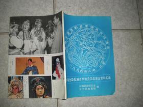 首届全国昆剧青年演员交流演出资料汇编(1994年6月 北京)16开