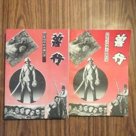 兽行 ( 日军侵华奸杀兽行录和日军吃人肉喝人脑兽行录 ) 两本合售