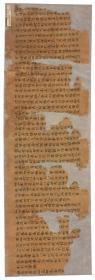 敦煌遗书 法藏 P4952金刚般若波罗蜜经手稿。纸本大小28*82厘米。宣纸艺术微喷复制。非偏远包邮