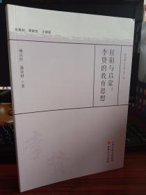 狂狷与启蒙:李贽的教育思想/杨宗红/9787203115021/研究李贽1527-1602教育思想