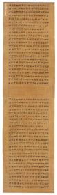 敦煌遗书 法藏 P4982大般若波罗蜜多心经卷。纸本大小30*100厘米。宣纸艺术微喷复制。