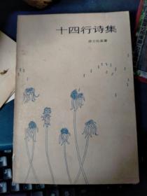 十四行诗集 (私藏品佳