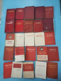 清仓 文革书籍 34本合售 包邮见图见描述 实物拍摄