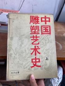 中国雕塑艺术史  上