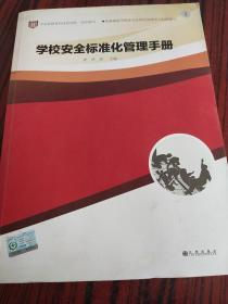学校安全标准化管理手册 : 第一册
