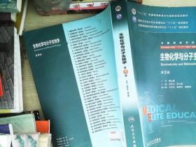 生物化学与分子生物学(第3版 八年制 配增值)