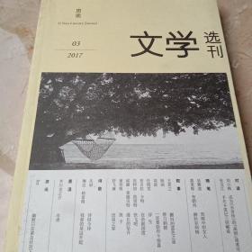 思南文学选刊2017    03