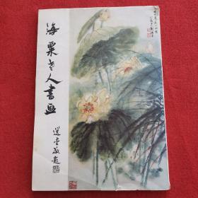 海粟老人书画   (刘海粟70年代海外重要作品集)