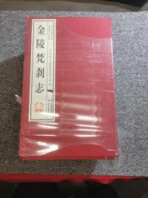 金陵梵刹志 线装(全十册)