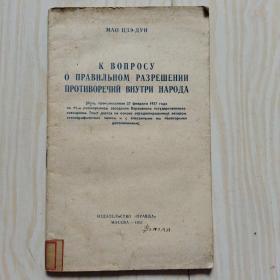 关于正确处理人民内部矛盾的问题 俄文原版
