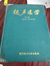 超声医学第二版