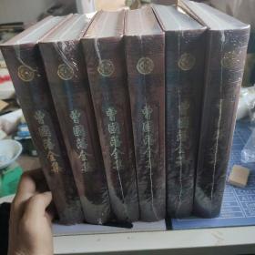曾国藩全集(全6卷)