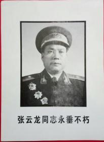 讣告:张云龙同志永垂不朽(开国少将 原北京军区副司令员,代售)
